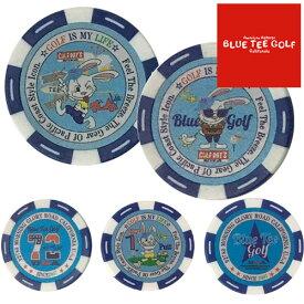 ブルーティーゴルフ ゴルフマーカー カジノチップマーカー(3個セット)カラー:ブルー【ゆうパケット発送OK】(メーカー取寄せ)
