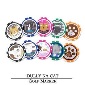 ダリーナキャット ゴルフマーカー カジノチップマーカー (DN-CM01) DULLY NA CAT【メール便OK】【正規商品】【即納・メーカー取寄】