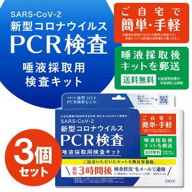 PCR検査キット コロナウイルス検査キット 3個セット 唾液検査 コロナ 検査 痛くない 補助金制度あり 唾液採取用検査キット 新型コロナウイルス PCR検査センター 予約不要 自宅で検査 メールでお知らせ 東亜産業 【送料無料】
