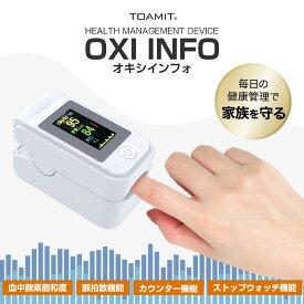 【即納】血中酸素濃度計 測定器 脈拍計 酸素飽和度 OXINFO オキシインフォ 指脈拍 指先 酸素濃度計 高性能 保証書付【測定8秒】【日本製/保証書付き】 ※本製品は医療機器ではありません
