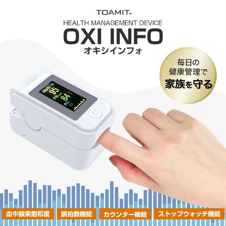 濃度 計 指 酸素 【楽天市場】オキシメーター 血中酸素濃度計