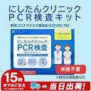 [ネット限定] 【土日祝発送OK】 にしたんクリニック PCR検査キット 新型コロナウイルス PCR検査 自宅で唾液を自己採取…