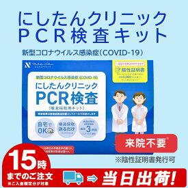 [ネット限定] 【土日祝発送OK】 にしたんクリニック PCR検査キット 新型コロナウイルス PCR検査 自宅で唾液を自己採取 医療機関より検査結果通知 【24時間以内にメールにて通知】【毎日発送】