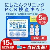 PCR検査キットにしたんクリニックPCR検査サービスキット新型コロナウイルスPCR検査自宅で唾液を自己採取医療機関より検査結果通知【24時間以内にメールにて通知】日本製