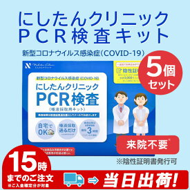 新型コロナ PCR検査キット 【土日祝発送OK】【5個セット】 にしたんクリニック PCR検査サービスキット 新型コロナウイルス PCR検査 自宅で唾液を自己採取 医療機関より検査結果通知 【24時間以内にメールにて通知】【即納】