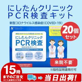 新型コロナ PCR検査キット 【土日祝発送OK】【20個セット】 にしたんクリニック PCR検査サービスキット 新型コロナウイルス PCR検査 自宅で唾液を自己採取 医療機関より検査結果通知 【24時間以内にメールにて通知】【即納】