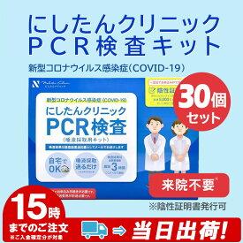 新型コロナ PCR検査キット 【土日祝発送OK】【30個セット】 にしたんクリニック PCR検査サービスキット 新型コロナウイルス PCR検査 自宅で唾液を自己採取 医療機関より検査結果通知 【24時間以内にメールにて通知】【即納】