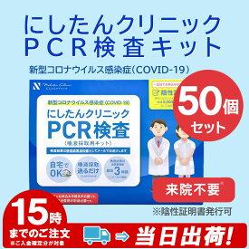 新型コロナ PCR検査キット 【土日祝発送OK】【50個セット】 にしたんクリニック PCR検査サービスキット 新型コロナウイルス PCR検査 自宅で唾液を自己採取 医療機関より検査結果通知 【24時間以内にメールにて通知】【即納】