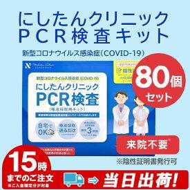 新型コロナ PCR検査キット 【土日祝発送OK】【80個セット】 にしたんクリニック PCR検査サービスキット 新型コロナウイルス PCR検査 自宅で唾液を自己採取 医療機関より検査結果通知 【24時間以内にメールにて通知】【即納】