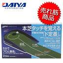 パター練習器具 ダイヤ TR-430 パッティングローテーション 本芝に近い感触をご家庭で!室内ゴルフ練習用品 ゴルフ…
