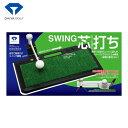 ゴルフスイング練習器具 ダイヤ TR-428 チェックショットZ ゴルフトレーニング用具/スイング練習(練習マット) 高さ…