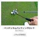 パター練習器具 アイラインゴルフ ELG-RD12 パッティングロッド [EYELINE GOLF PUTTING ROD ELG-RD12]パター矯正/パ…