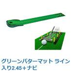ゴルフパターマットパター練習タバタGV-0127グリーンパターマットライン入り2.45m◎スクエアな打出し、安定した転がりを身につけるゴルフ用品/練習器具(練習マット)【メーカー取寄】