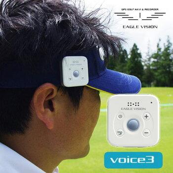 GPSゴルフナビ【防水仕様】イーグルビジョンvoice3EV-803(EAGLEVISIONvoice3EV-803)【最小・軽量・簡単シンプル操作のボイスナビ】飛距離測定器・GPS・ゴルフ用品※メーカー取寄(別途納期有)