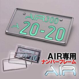 AIR エアー 専用ナンバーフレーム 【クロームメッキ】 2枚入り(1台分) LED字光式ナンバープレート対応 【メーカー直送】【北海道・沖縄・離島は送料2,200円】