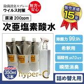 新型ウイルス対策マスク除菌手指消毒感染予防次亜塩素酸消臭除菌スプレー200ppm(ハイパーCスプレー350ml×3本)除菌日本製除菌スプレー・ウイルス・細菌・空気清浄・ペット臭#1