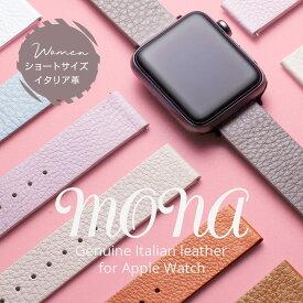 Apple watch SE 6 アップルウォッチ バンド レザー かわいい レディース 女性 38mm 40mm 42mm 44mm for Apple Watch ベルト ブランド 革 ニュアンスカラー