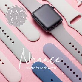 Apple Watch SE 6 レディース 女性 かわいい アップルウォッチ バンド 大人のくすみカラー シリコン ラバー 38mm 40mm 42mm 44mm おしゃれ ニュアンスカラー