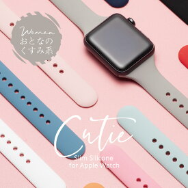 Apple Watch SE 6 レディース 女性 かわいい アップルウォッチ バンド スリム 大人のくすみカラー シリコン ラバー 38mm 40mm 42mm 44mm おしゃれ ニュアンスカラー