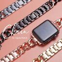 Apple Watch 6 SE バンド チェーン アップルウォッチ バンド 女性 レディース ベルト apple watch 5/4/3/2/1 38mm 40m…
