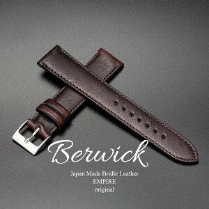EMPIREBERWICKベリック国産ブライドルレザー時計ベルト腕時計バンドダークブラウン18mm