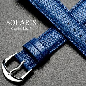 SOLARISソラリス時計ベルト本革ブルーリザード18mm