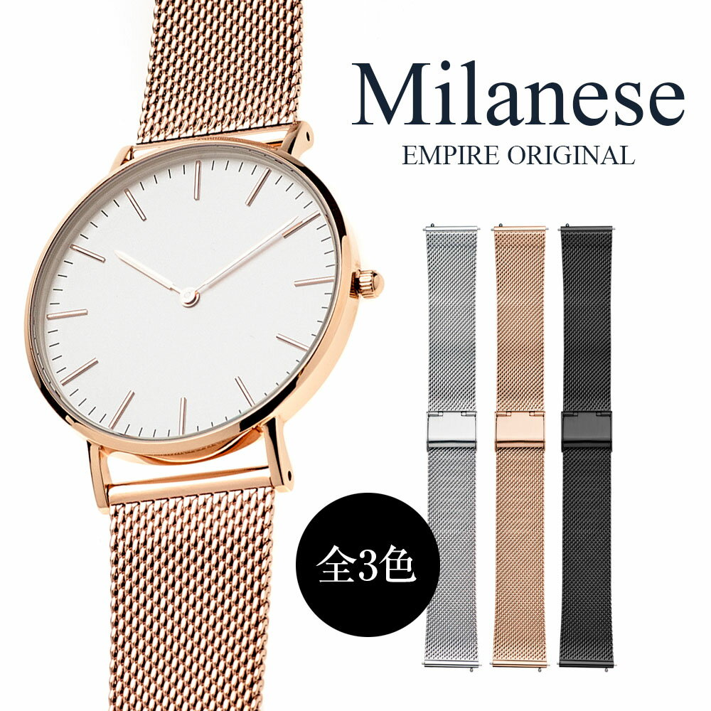 時計 ベルト 腕時計 バンド メッシュ 18mm 20mm EMPIRE ワンタッチで簡単装着 スライド式バネ棒加工済み ミラネーゼ ステンレス イージークリック 腕時計 ベルト 時計ベルト 腕時計ベルト