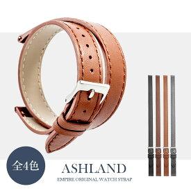 EMPIRE ASHLAND(アッシュランド) ラグジュアリーな二重巻き 腕時計ベルト 時計ベルト 時計 ベルト カーフ レザー 本革 革 時計 バンド 13mm 14mm 18mm イージークリック レディース メンズ
