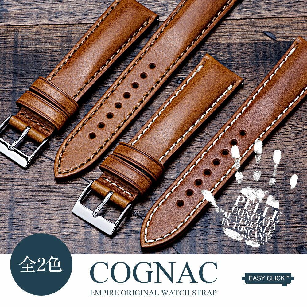 EMPIRE COGNAC コニャック ビンテージ オイルド イタリアンレザー 本革 時計 ベルト イージークリック 18mm 20mm ブラウン