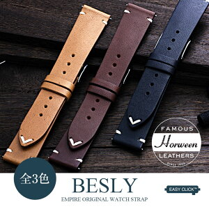 EMPIREBESLY(ベスリー)Horweenホーウィンレザー腕時計ベルト18mm20mm
