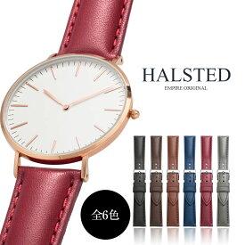 時計 ベルト バンド 時計ベルト 時計バンド EMPIRE HALSTED ハルステッド カーフ レザー 本革 革 18mm 20mm イージークリック 時計用ベルト 交換ベルト 替えベルト