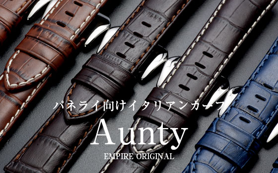 EMPIRE AUNTY(アンティ) 時計 ベルト イタリアンレザー カーフ クロコ 本革 腕時計 革 バンド 22mm 24mm パネライにも
