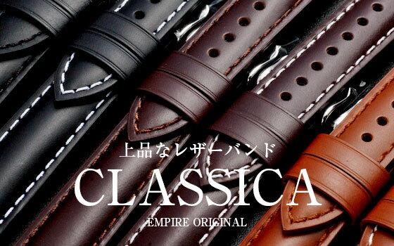 EMPIRE CLASSICA(クラシカ) 時計 ベルト オイリーカウハイド レザー 本革 バンド 18mm 19mm 20mm 22mm ダニエルウェリントンやクルースにも イージークリック 腕時計 ベルト 時計ベルト 腕時計ベルト 革