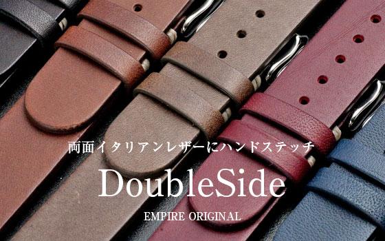 時計ベルト EMPIRE DoubleSide ダブルサイド 時計 ベルト イタリアンレザー 本革 18mm 20mm 22mm イージークリック 腕時計 バンド [ランキング受賞D]