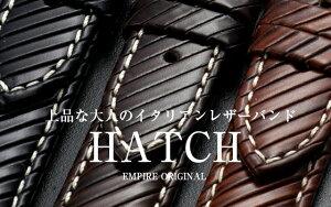 イタリアンレザーHATCH(ハッチ)時計ベルト18mm20mm