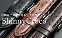 EMPIRE ShinyCroco(シャイニー・クロコ) 時計 ベルト イタリアンレザー 本革 バンド 18mm 20mm 22mm ダニエルウェリ…