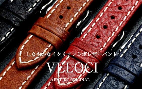 時計 ベルト EMPIRE VELOCI ヴェローチ イタリアンレザー シボ 本革 バンド 18mm 20mm 22mm ダニエルウェリントンにも イージークリック