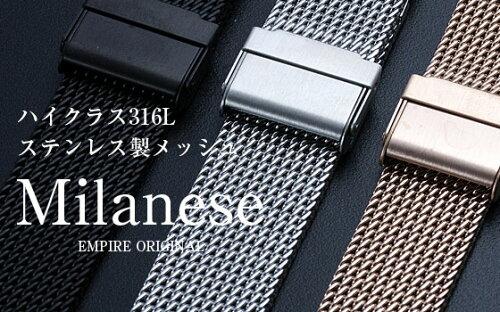 EMPIREミラネーゼメッシュ316Lステンレス時計バンド18mm20mmシルバーブラックローズゴールド