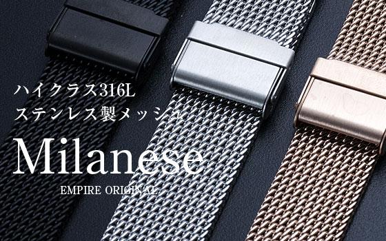 時計ベルト EMPIRE MILANESE ミラネーゼ メッシュ 316L ステンレス 時計 バンド 18mm 20mm 22mmイージークリック 腕時計 ベルト 時計ベルト 腕時計ベルト ダニエルウェリントン(DW 36mm 40mm)にも使える メンズ レディース