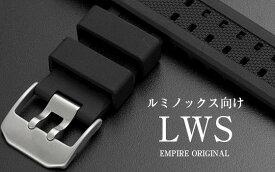 EMPIRE LWS ルミノックス向け 時計 ベルト 腕時計 ベルト 時計ベルト 腕時計ベルト 23mm 互換 汎用 ウレタン ラバー ベルト [適合モデル]カラーマークシリーズ 3050 3051 3081 3151 リーコンシリーズ 8821 8823 8826 8831 ブラックアウト BO