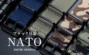 EMPIRE ブラック尾錠 ミリタリー 時計 ベルト バンド NATO 着け心地良 しなやかで肌触りのよい高密度ナイロン 腕時計 ベルト 時計ベルト 腕時計ベル... ランキングお取り寄せ