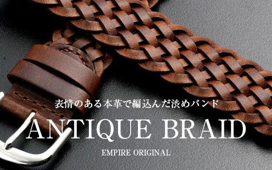 時計 ベルト 腕時計 バンド 18mm 20mm EMPIRE ANTIQUE BRAID アンティークブレイド とにかく渋い! 編込み アンティーク感のあるメキシコレザー 本革 バンド 腕時計 ベルト 時計ベルト 腕時計ベルト 革 イージークリック ダニエルウェリントンにも