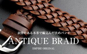 EMPIREとにかく渋い!ANTIQUEBRAID編込み本革アンティーク感のあるメキシコレザー本革時計ベルトバンドストラップ20mm