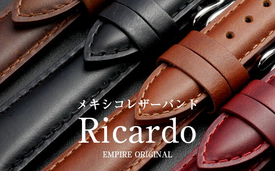 EMPIRE RICARDO(リカルド) 時計 ベルト メキシコレザー 18mm 19mm 20mm 22mm ダニエルウェリントンやクルースにも イージークリック 腕時計 ベルト 時計ベルト 腕時計ベルト 革
