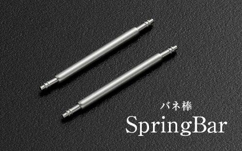 EMPIRE直径1.6mmステンレス製バネ棒2本セット18mm20mm22mm23mm