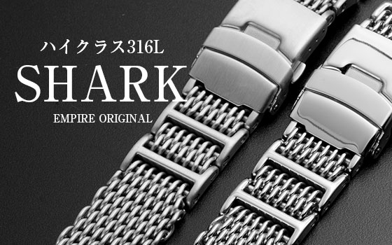EMPIRE SHARK MESH(シャークメッシュ) 316L ステンレス メタル バンド 金属 時計 ダイバー ベルト [腕時計 ベルト 時計ベルト 腕時計ベルト] 20mm 22mm