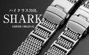 EMPIRE SHARK MESH(シャークメッシュ) 316L ステンレス メタル バンド 金属 時計 ダイバー ベルト [腕時計 ベルト 時計ベルト 腕時計...