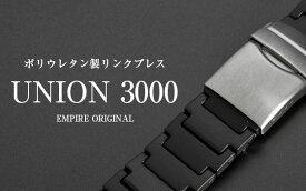 時計 ベルト 腕時計 バンド EMPIRE UNION ユニオン 3000 超軽量 連結 ウレタン 時計ベルト 腕時計ベルト ブラック 22mm アップルウォッチにも