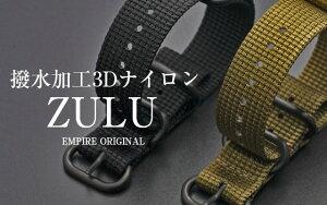 EMPIRE3DナイロンZULU4リング時計ベルト18mm20mm22mm