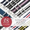 EMPIRE NATO ベルト 時計 バンド 着け心地良くしなやかで肌触りのよい高密度ナイロン ミリタリー 腕時計 18mm 20mm 22mm ダニエルウェリ... ランキングお取り寄せ